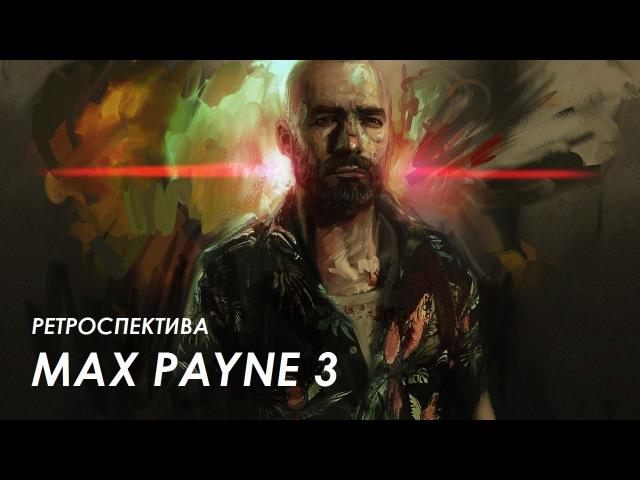 MAX PAYNE 3 - ретроспектива от РокДжокера
