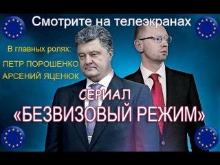 """""""Безвизовый закон"""", подписанный Порошенко под телекамеры, до сих пор не стал законом - Цензор.НЕТ 4752"""