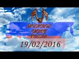 MUSICBOX CHART RUSSIA TOP 20 (19/02/2016) - Russian United Chart