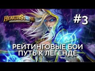 Hearthstone: Heroes of Warcraft - Путь к Легенде #3