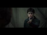 Гарри Поттер и Дары Смерти Часть I/Harry Potter and the Deathly Hallows: Part 1 (2010) Фрагмент №6