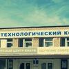 ТЕХНОЛОГИЧЕСКИЙ КОЛЛЕДЖ Великий Новгород