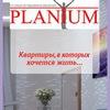 Planium - интерьер с отделкой и мебелью под ключ