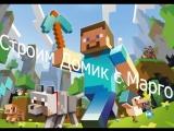 Minecraft #1Мальнкий Домик Строит Марго(6 лет)