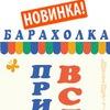 Частные объявления Макеевки.
