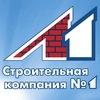 Л1 Строительная компания №1
