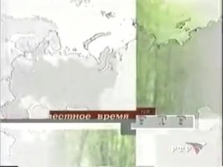(staroetv.su) Заставка Местное время (РТР, 2002)