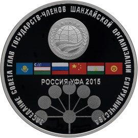 монета ШОС