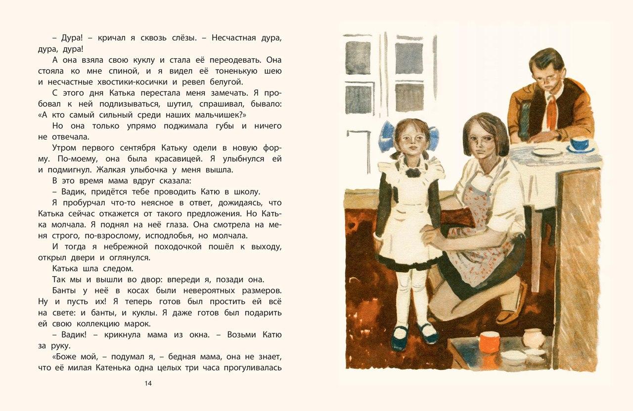 Старшая сестра дел младшему брату читать ману 15 фотография