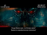 Все грехи фильма Трансформеры- Месть падших [720p]