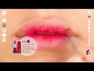 Урок «ГУБЫ В СТИЛЕ ОМБРЕ Как создать эффект градиентного перехода цвета на губах