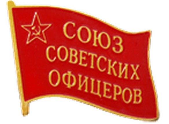 Картинки по запросу Союз советских офицеров картинки