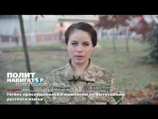 15.11.15 Forbes присоединился к кампании по вытеснению русского языка