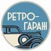 Пермский автомобильный музей «Ретро-Гараж»