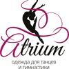 АТРИУМ: Магазин-ателье для танцев и гимнастики