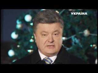 ☺ Президент Украины Порошенко П. А. ☺__◈ Поздравление с Новым 2016 годом. ◈