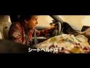 «Миссия невыполнима- Племя изгоев» (2015)- Японский ТВ-ролик №3