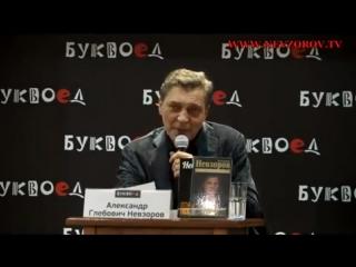 Александр НЕВЗОРОВ - Презентация книги «Уроки атеизма» (07.11.2015)
