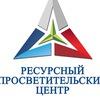 """КРОО """"Ресурсный просветительский центр"""""""