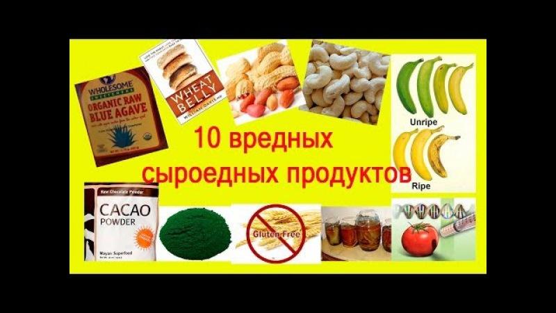10 Вредных Сыроедных Продуктов