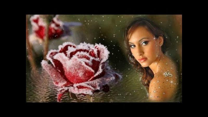 Женщина любимая . Романс - признание в любви.