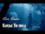 Протоиерей о. Олег Скобля - Когда Ты шел (Арт рок) FHD