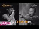 [최초 공개]1차 공연 리허설: 마이크로닷vs블랙넛 쇼미더머니4 8화