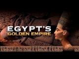 Золотая Империя Египта - 2 серия. Фараоны Солнца