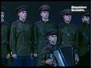Partisan Song, Red army Alexandrov ensemble, Ансамбль Александрова 80 year