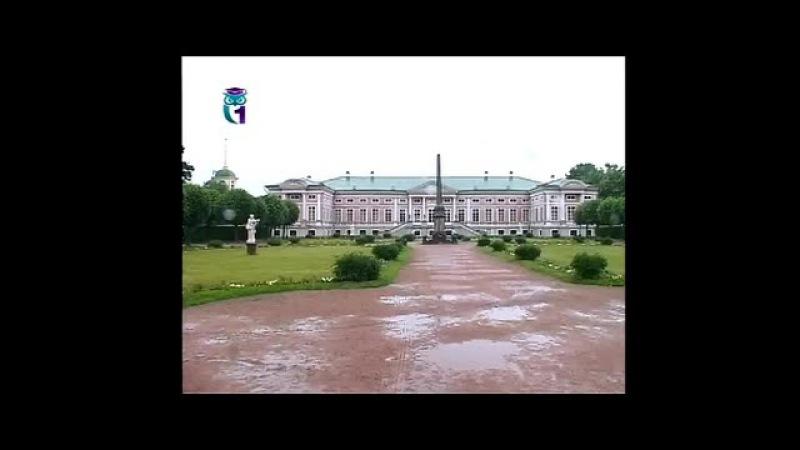 Усадьба Кусково дворец XVIII века который принадлежал графскому роду Шереметевых