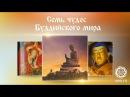 Семь чудес Буддийского мира