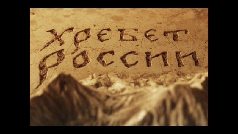 Хребет России (часть 1/4)