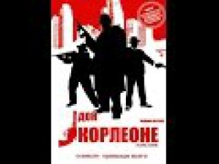 Дон Корлеоне 04 Драма, Криминал о жизни Тото Рина от молодых лет и до прихода к власти в Коза Ностра