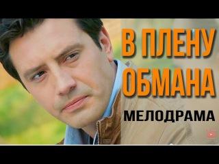 В ПЛЕНУ ОБМАНА - смотрите фильм про любовь В ПЛЕНУ ОБМАНА онлайн в HD качестве.