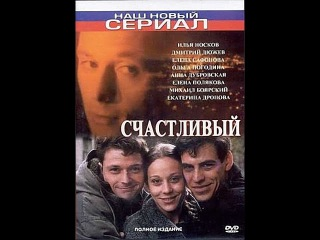 Счастливый 1-2 серии Драма,Мелодрама,Сериал