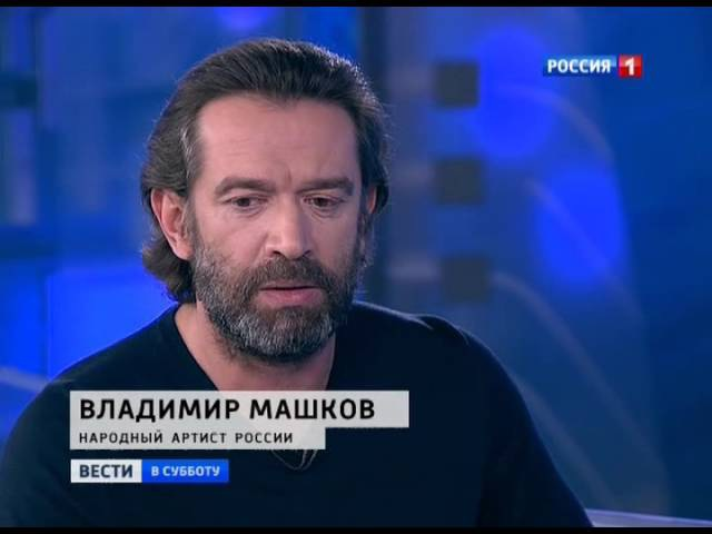 Владимир Машков про сериал Пепел