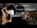 Как Играть Radioactive Imagine Dragons На Гитаре