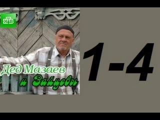 Дед Мазай и Зайцевы 1-4 серия  Русские фильмы сериалы 2015