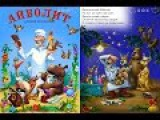 Доктор Айболит - мультфильм-книжка для детей