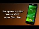 Как прошить Philips Xenium V387 с помощью Flash Tool