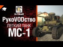 Легкий танк МС 1 рукоVODство от AnTiNooB World Of Tanks