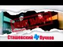 Сташевский Пучков Никель и Мэддисон