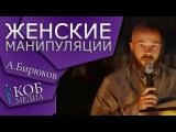 А.Бирюков - Женские манипуляции 2015.07.03