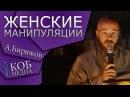 А Бирюков Женские манипуляции 2015 07 03