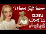 Winter Gift Ideas. Dushka Cosmetics Mandaryna