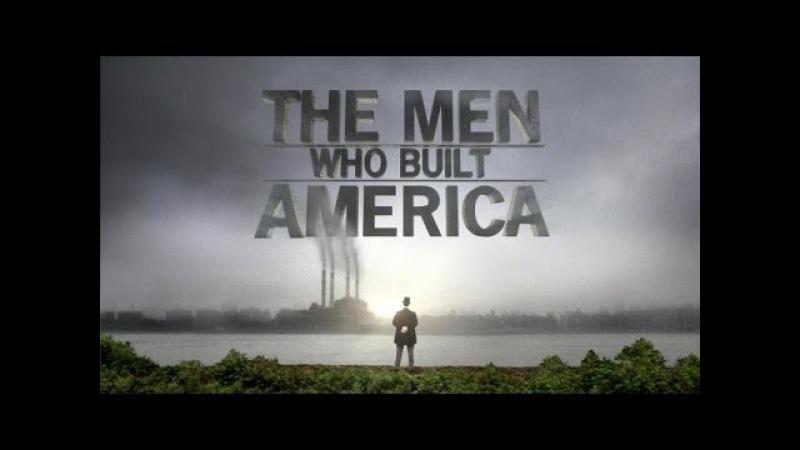 Люди, построившие Америку. О первой и Восьмой сериях