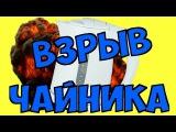 Электро чайник + 4 петарды КОРСАР 8