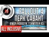 Перк Савант и Инта, юмор, свежие новости Fallout 4, бесплатный + 1 к статам и Геймплей.