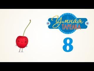 Познавательные мультфильмы - Викторина для детей - Умная тарелка - Серия 8