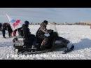 Зарядись энергией Северодвинск! Спортивная деревня. Лыжно-спортивное шоу. Лазертаг.